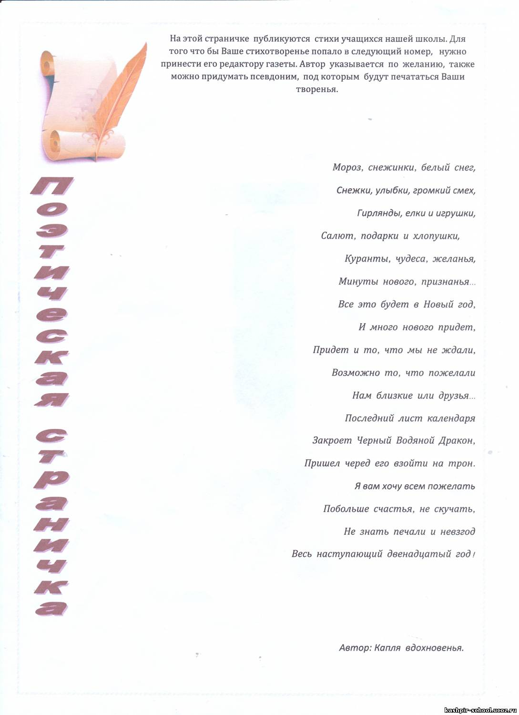 Стихи к подаркам - xn-2012-43dmmko7bmrmr2u 29